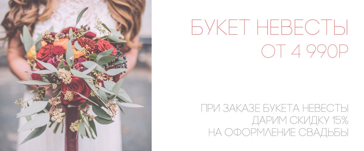 Букет невесты от 4990₽